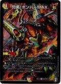 閃勇!ボンバーMAX[DM_EX-14_026R]