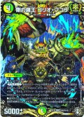 【シークレット】剛力羅王 ゴリオ・ブゴリ[DM_EX-14_秘6KGM]