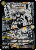 白騎士の精霊王アルカディアス/完全決闘[DM_EX-15_4/100SR]