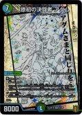 原初の決闘者 アダム[DM_EX-15_8/100SR]
