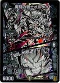 魔刻の騎士オルゲイト/「全員、地獄送りだ!!」[DM_EX-15_15/100VR]