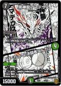 黒神龍アマデウス/「ぼくだって!決闘者なんだ」[DM_EX-15_23/100]