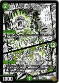 シビレアシダケ/インジビブル・パワー[DM_EX-15_32/100]