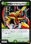 緑神龍ダグラドルグランR[DM_EX-15_33/100]