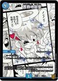 黄昏地獄拳[DM_EX-15_41/100]