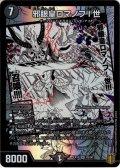 邪眼皇ロマノフI世[DM_EX-15_25/50SR]