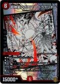 超神星アポロヌス・ドラゲリオン[DM_EX-15_28/50SR]