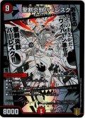 聖剣炎獣バーレスク[DM_EX-15_41/50VR]