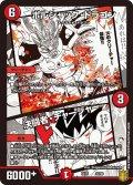 ボルシャック・ドラゴン / 決闘者・チャージャー[DM_EX-15_47/50]