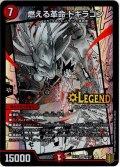 燃える革命 ドギラゴン[DM_EX-15_48/50LGE]