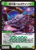 超天星バルガライゾウ[DM_EX-16_3/100VR]