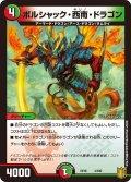 ボルシャック・西南・ドラゴン[DM_EX-16_4/100]