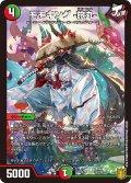 モモキング -旅丸-[DM_EX-16_12/100]