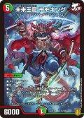 未来王龍 モモキング[DM_EX-16_14/100]