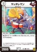 ヤッタレマン[DM_EX-16_18/100C]