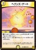 ヘブンズ・ゲート[DM_EX-16_24/100R]