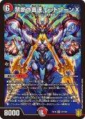 禁断の轟速 レッドゾーンX[DM_EX-16_27/100SR]