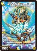 星光の旋律 ベルファーレ[DM_EX-16_53/100]