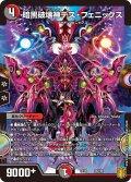 暗黒破壊神デス・フェニックス[DM_EX-16_56/100]