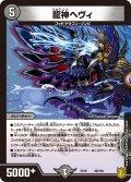 龍神ヘヴィ[DM_EX-16_58/100]