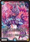 ガル・ラガンザーク[DM_EX-16_61/100]