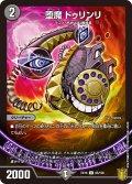 堕魔 ドゥリンリ[DM_EX-16_65/100U]