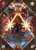 禁断〜解放せしX〜[DM_EX-17_14/138SR]