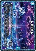 卍 新世壊 卍[DM_EX-17_30/138VR]