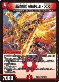 新爆竜GENJI・XX[DM_EX-17_36/138VR]