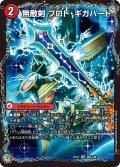 最強龍 オウギンガ・ゼロ/無敵剣 プロト・ギガハート[DM_EX-17_39/138VR]