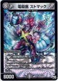 電殺医 ストマック[DM_RP-01_6/93VR]