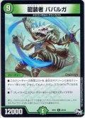 龍装者 ババルガ[DM_RP-01_26/93R]