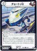 チョートッQ[DM_RP-01_29/93U]