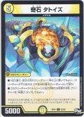 奇石 タトイズ[DM_RP-01_32/93U]