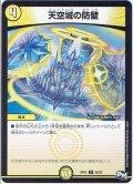天空上の防壁[DM_RP-01_35/93U]