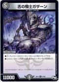 古の騎士ザガーン[DM_RP-01_43/93U]