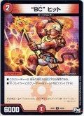 """""""BC""""ヒット[DM_RP-01_50/93U]"""