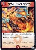 フライパン・マウンテン[DM_RP-01_51/93U]