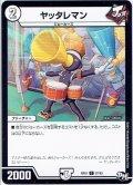 ヤッタレマン[DM_RP-01_57/93C]
