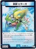 貝獣 ヒラーガ[DM_RP-01_71/93C]