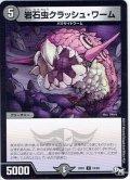 岩石虫クラッシュ・ワーム[DM_RP-01_74/93C]