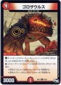 ゴロザウスル[DM_RP-01_82/93C]