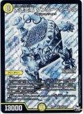 【シークレット】大迷宮亀 ワンダー・タートル[DM_RP-01_S2秘/S10SR]