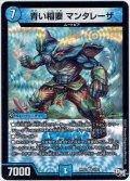 青い稲妻 マンタレーザ[DM_RP-02_5/93VR]