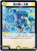 宙の誘い 大霧[DM_RP-02_14/93R]