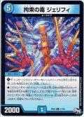 拘束の毒 ジェリフィ[DM_RP-02_17/93R]