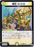 奇石 コントロ[DM_RP-02_32/93U]