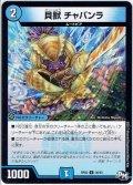 貝獣 チャバンラ[DM_RP-02_36/93U]