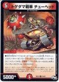 トゲダマ戦車 チューヘッド[DM_RP-02_48/93U]