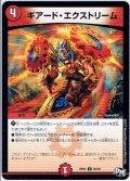 ギアード・エクストリーム[DM_RP-02_50/93U]